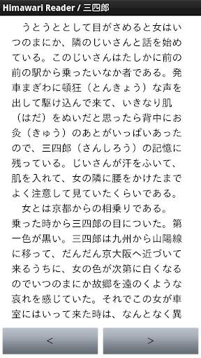 玩免費書籍APP|下載Himawari +IPAexゴシック app不用錢|硬是要APP