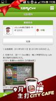 Screenshot of 免費喝咖啡