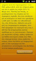 Screenshot of AEK News & Voices
