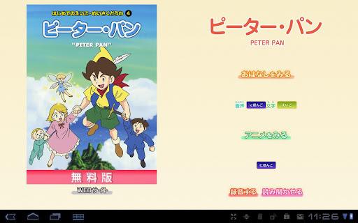 【無料版】ピーターパン