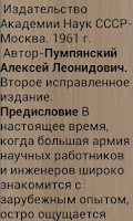 Screenshot of Science dictionary 1961 USSR