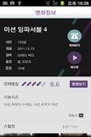 Screenshot of 메가박스