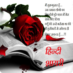 Shayari in Hindi APK