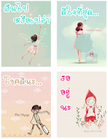 Screenshot of สติ๊กเกอร์ไลน์ฟรี เกาหลี 4