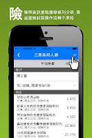 Screenshot of 保險諸葛