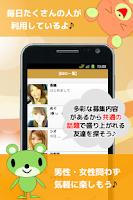 Screenshot of グッドマッチ