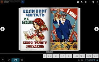 Screenshot of USSR Posters 1920-1941