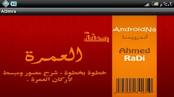 Screenshot of Al3mra | صفة العمرة