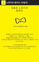 Screenshot of 노란리본 캠페인