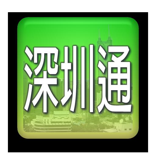 深圳通餘額查詢(NFC) 財經 App LOGO-硬是要APP