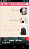 Screenshot of موضة أزياء مقاسات كبيرة 2014