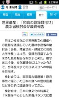 Screenshot of 毎日新聞WEB