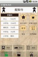 Screenshot of Kyoto Navigation