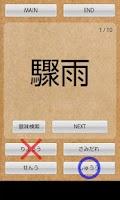 Screenshot of 激難漢字。-難読漢字クイズ-