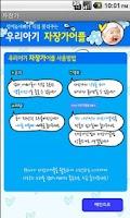 Screenshot of 자장가어플 classic (by자장가닷컴)