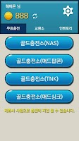 Screenshot of 문상790 : 가장 쉽게 얻는 문화상품권 [무료 문상]