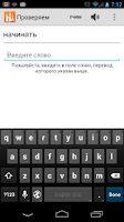Screenshot of Я учу слова (английские и др)