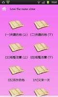 Screenshot of 愛情的名字叫孤單 (小說)