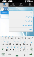 Screenshot of Urdu Dictionary