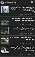 Screenshot of منبر الهلال