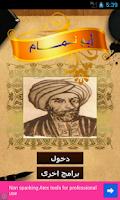 Screenshot of روائع ابو تمام