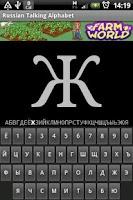 Screenshot of Russian Talking Alphabet