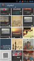 Screenshot of صور ورموز واتس اب اسلامية
