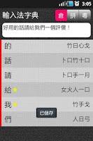 Screenshot of 輸入法字典