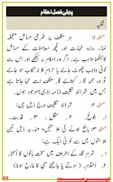 Screenshot of Fiqhi Masail Urdu (for Tab)