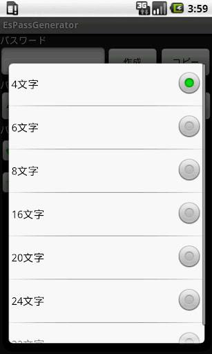 玩免費工具APP|下載パスワードジェネレータ app不用錢|硬是要APP