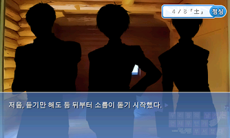 Screenshot of [무료] 우리들의 날개는 언제부턴가 부서졌다 EP2