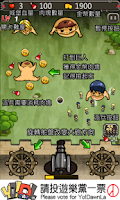 Screenshot of 巨人的進擊守城版