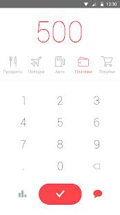 Транжира Screenshot