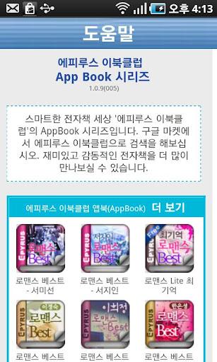 玩書籍App|[로맨스]그곳 사막엔 비가 내리고 있었다 2/2免費|APP試玩