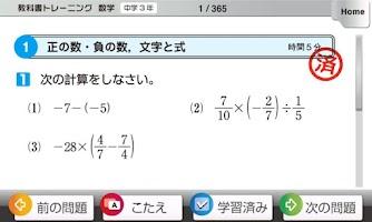 Screenshot of 教科書トレーニング 数学3年 365日の数学トレーニング
