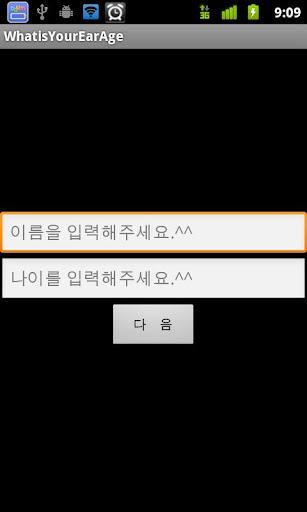 【免費娛樂App】제 청력나이는요?-APP點子
