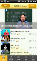 Screenshot of 学英文 - 英文每日C (English Daily C)