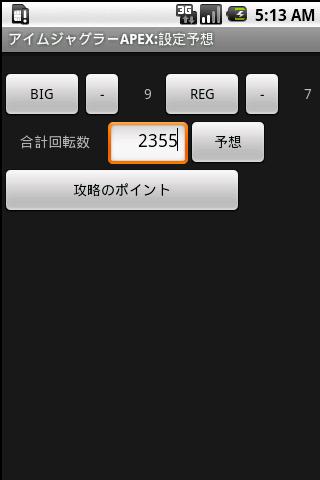 パチスロ アイムジャグラーAPEX設定予想アプリ