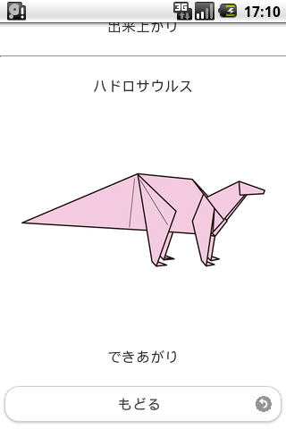 折り紙恐竜10 【ハドロサウルス】|玩娛樂App免費|玩APPs