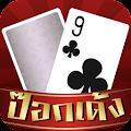 Game ไพ่ป๊อกเด้ง ออนไลน์ 2.20 APK for iPhone