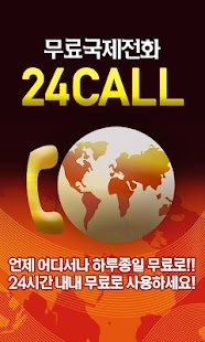 24 Call - screenshot