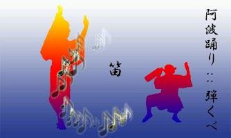Screenshot of 阿波踊り::弾くべ
