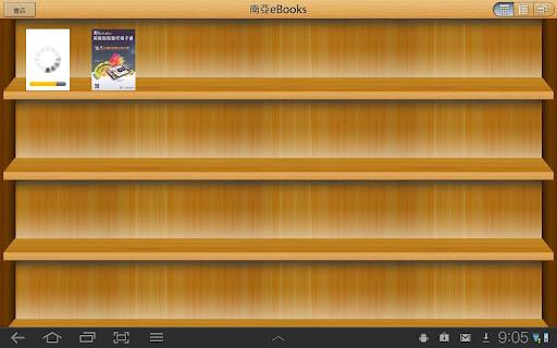 【免費書籍App】南亞eBooks-APP點子