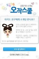 Screenshot of 오작스쿨 - 궁합기반 소개팅어플 : 소셜데이팅