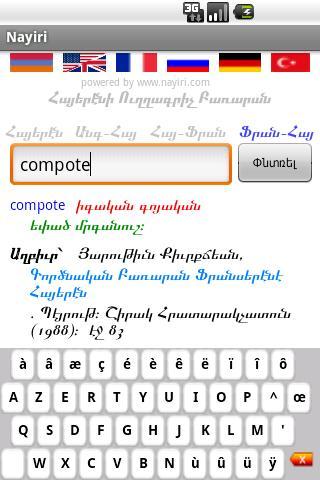 玩書籍App|Nayiri Armenian Dictionary免費|APP試玩