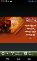 Screenshot of مسجات الجمعة المصورة