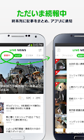 Screenshot of LINE NEWS / LINE公式ニュースアプリ