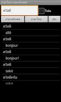 Screenshot of Thai French Dictionary