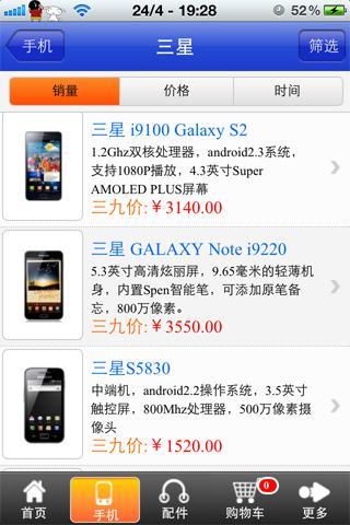 玩免費購物APP|下載三九手机网 app不用錢|硬是要APP