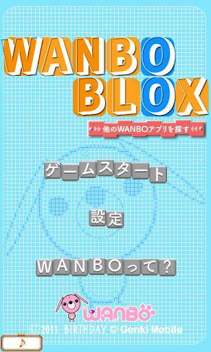パズル!WANBO BLOX